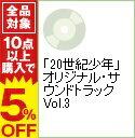【中古】「20世紀少年」オリジナル・サウンドトラック Vol.3 / サウンドトラック