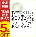 【中古】TVアニメ「けいおん!」キャラクターイメージCDシリーズ 「けいおん!」イメージソング 琴吹紬 / アニメ
