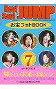 ショッピングhey!say!jump 【中古】Hey!Say!JUMPお宝フォトBOOK vol.2/ 金子健/Jr.倶楽部【編著】