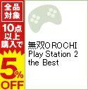 【中古】PS2 無双OROCHI Play Station 2 the Best