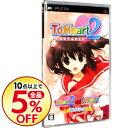 【中古】PSP 【PSPソフト(「ToHeart」1作目)同梱】ToHeart2 PORTABLE Wパック