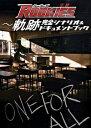 【中古】『ROOKIES−卒業−』 軌跡完全シナリオ&ドキュメントブック / 渡辺水央