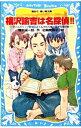 【中古】福沢諭吉は名探偵!! (名探偵!シリーズ15) / 楠木誠一郎