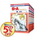 【中古】S・A <全17巻セット> / 南マキ(コミックセット)