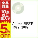 【中古】【2CD】All the BEST! 1999−2009 / 嵐...