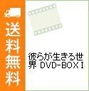 【中古】彼らが生きる世界 DVD-BOX I / ピョ・ミンス【監督】