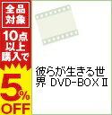 【中古】彼らが生きる世界 DVD-BOX II / ピョ・ミンス【監督】