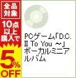 【中古】PCゲーム「D.C.II To You −」ボーカルミニアルバム / ゲーム