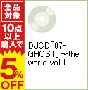 【中古】【2CD】DJCD「07-GHOST」-the world vol.1 / アニメ