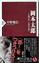 【中古】岡本太郎−「太陽の塔」と最後の闘い− / 平野暁臣