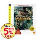 【中古】PS3 アンチャーテッド エル・ドラドの秘宝 PLAYSTATION 3 the Best