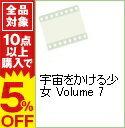 【中古】【ライナーノート付】宇宙をかける少女 Volume 7 / 小原正和【監督】