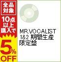 【中古】【2CD】MR.VOCALIST 1&2 期間生産限定盤 / エリック・マーティン
