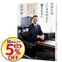 【中古】かばんはハンカチの上に置きなさい / 川田修