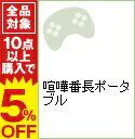 【中古】PSP 喧嘩番長ポータブル