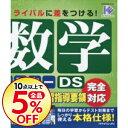 【中古】NDS 数学マスターDS