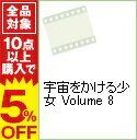 【中古】【ライナーノート付】宇宙をかける少女 Volume 8 / 小原正和【監督】