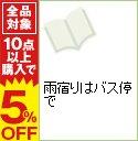 【中古】雨宿りはバス停で / 夏乃あゆみ ボーイズラブコミック