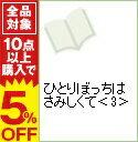 【中古】ひとりぼっちはさみしくて 3/ 千葉コズエ