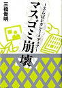 【中古】マスゴミ崩壊 / 三橋貴明