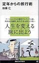 【中古】定年からの旅行術 / 加藤仁