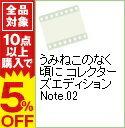 【中古】【特典DVD・タロットカード付】うみねこのなく頃に コレクターズエディション Note.02  / 今千秋【監督】