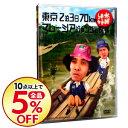 【中古】【ブックレット付】水曜どうでしょう 東京2泊3日70km マレーシアジャングル探検 / 大泉洋【出演】