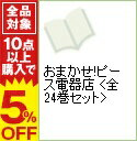 【中古】おまかせ!ピース電器店 <全24巻セット> / 能田達規(コミックセット)