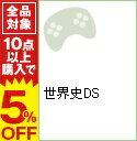 【中古】NDS 世界史DS