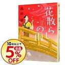 【中古】花散らしの雨 みをつくし料理帖 / 高田郁