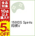 【中古】NDS 1500DS Spirits 将棋V