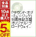 【中古】「サウンド・オブ・ミュージック」50周年記念盤 オリジナル・ブロードウェイ・キャスト・レコーディング / ミュージカル