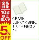 【中古】CRASH JUNKY×SPIRIT <1−4巻セット> / 乱魔猫吉(コミックセット)