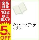 【中古】ノ・ゾ・キ・ア・ナ 2/ 本名ワコウ