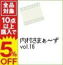 【中古】内村さまぁ−ず vol.16 / 内村光良【出演】