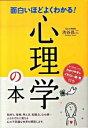 【中古】面白いほどよくわかる!心理学の本 / 渋谷昌三