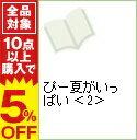 【中古】ぴー夏がいっぱい 【新版】 2/ 谷地恵美子