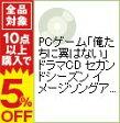 【中古】PCゲーム「俺たちに翼はない」ドラマCD セカンドシーズン イメージソングアルバム / ゲーム