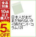 【中古】日本人がまだまだ知らないタイ旅のヒント・コラム125 / メディアファクトリー