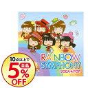 Other - 【中古】RAINBOW SYMPHONY / SODA★POP