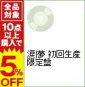 【中古】【CD+DVD】涙 夢 初回生産限定盤 / FUNK...