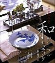 【中古】和のテーブルセッティング / 浜裕子