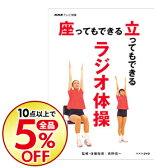 【中古】NHKテレビ体操 座ってもできる 立ってもできる ラジオ体操 / その他