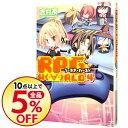 青少年文庫 - 【中古】RPG W(・∀・)RLD−ろーぷれ・わーるど− 4/ 吉村夜