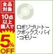 【中古】ロボジブリ・トークボックス・バイ・コモリー / Como−Lee