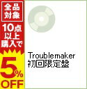 【中古】【CD+DVD】Troublemaker 初回限定盤...