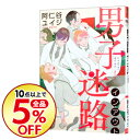 【中古】【全品5倍】男子迷路 / 阿仁谷ユイジ ボーイズラブコミック