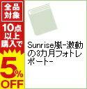 【中古】Sunrise嵐−激動の3カ月フォトレポート− / 鹿砦社