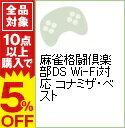 【中古】NDS 麻雀格闘倶楽部DS Wi-Fi対応 コナミザ・ベスト