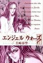 書, 雜誌, 漫畫 - 【中古】エンジェル ウォーズ 3/ 真崎春望